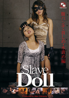 Slave Doll 腹パンチ・首しめ・水責め編