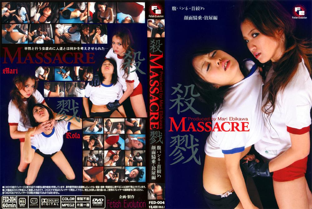 MASSACRE 殺戮のエロ画像