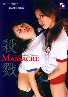 MASSACRE 殺戮