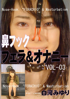 鼻フック フェラ&オナニー VOL.03