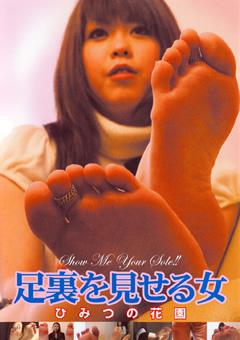 「足裏を見せる女28」のサンプル画像