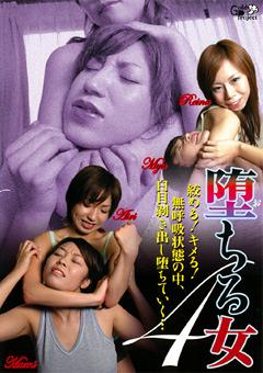 堕ちる女4