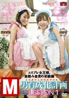 【中島あいり動画】M男育成化計画-Lesson1-M男
