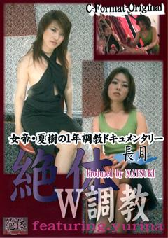 絶体・W調教 featuring.yurina