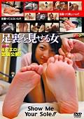 足裏を見せる女25