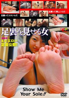 「足裏を見せる女25」のサンプル画像