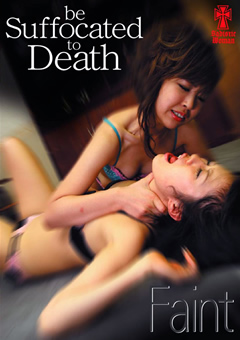 【七咲楓花動画】be-Suffocated-to-Death-SM