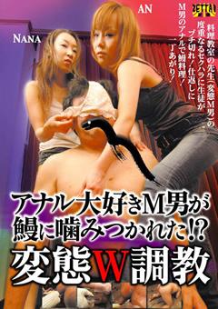 【NANA動画】アナル大好きM男が鰻に噛み付かれた!?-変態W調教-M男