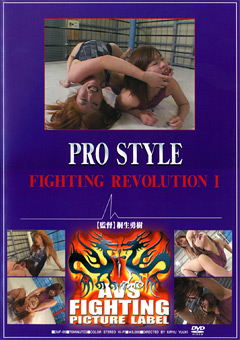 PRO STYLE FIGHTING REVOLUTION1