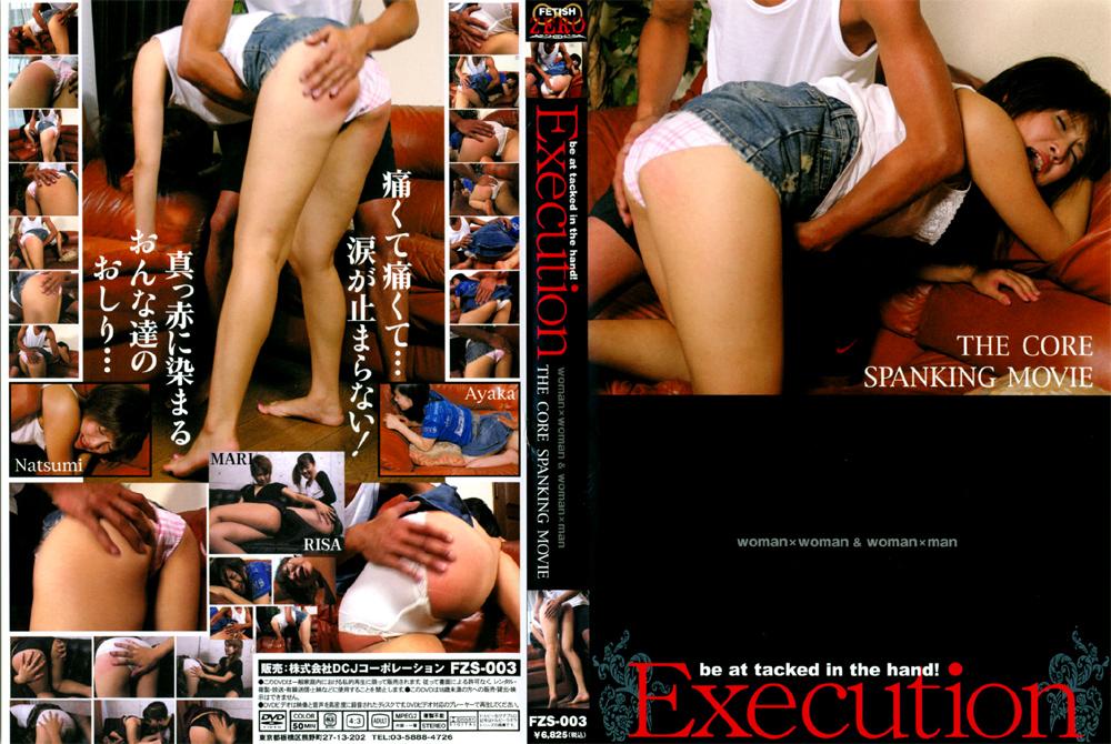 Executionのエロ画像