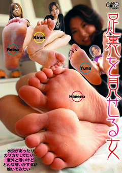 足裏を見せる女23