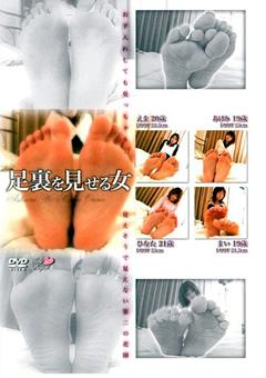 「足裏を見せる女12」のサンプル画像