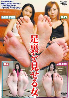 足裏を見せる女22