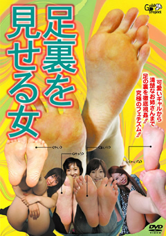 足裏を見せる女21