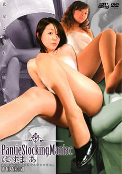 「ぱんすとまにあ MAMI&MEGUMI」のサンプル画像