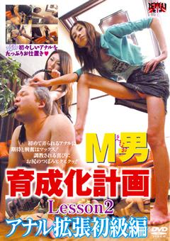 M男育成化計画 Lesson2
