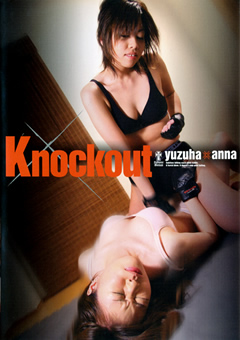 【Yuzuha動画】Knockout-フェチ