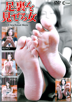 「足裏を見せる女19」のサンプル画像