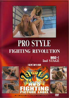 PRO STYLE 2nd STAGE DISC-1