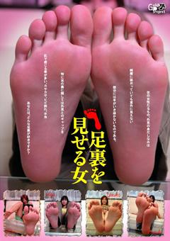 「足裏を見せる女17」のサンプル画像