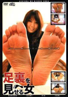 「足裏を見せる女13」のサンプル画像