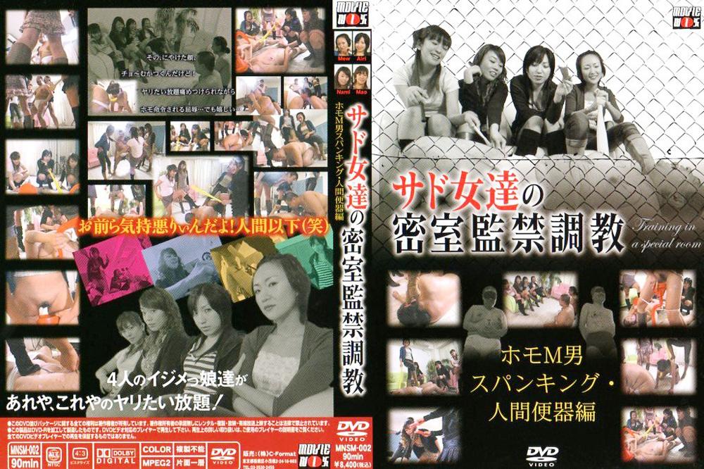 サド女達の密室監禁調教2