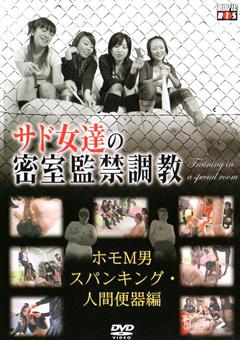 【M男動画】サド女達の密室監禁調教2