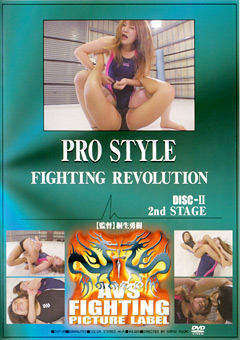 PRO STYLE 2nd STAGE DISC-2
