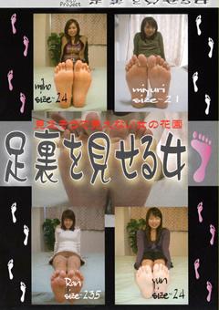 「足裏を見せる女7」のサンプル画像