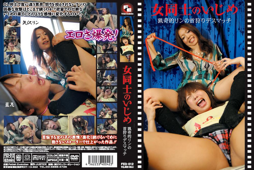 女同士のいじめ 猟奇的リンの首狩りデスマッチ