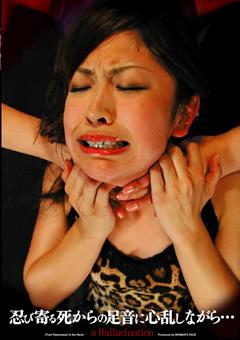 【藤沢ローラ動画】忍び寄る死からの足音心乱しながら…-SM