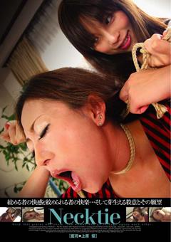 【藍花動画】Necktie-藍花×上原優-SM