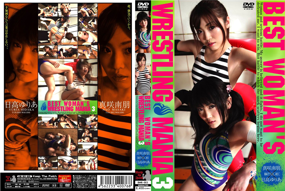 BEST WOMAN'S WRESTLING MANIA3