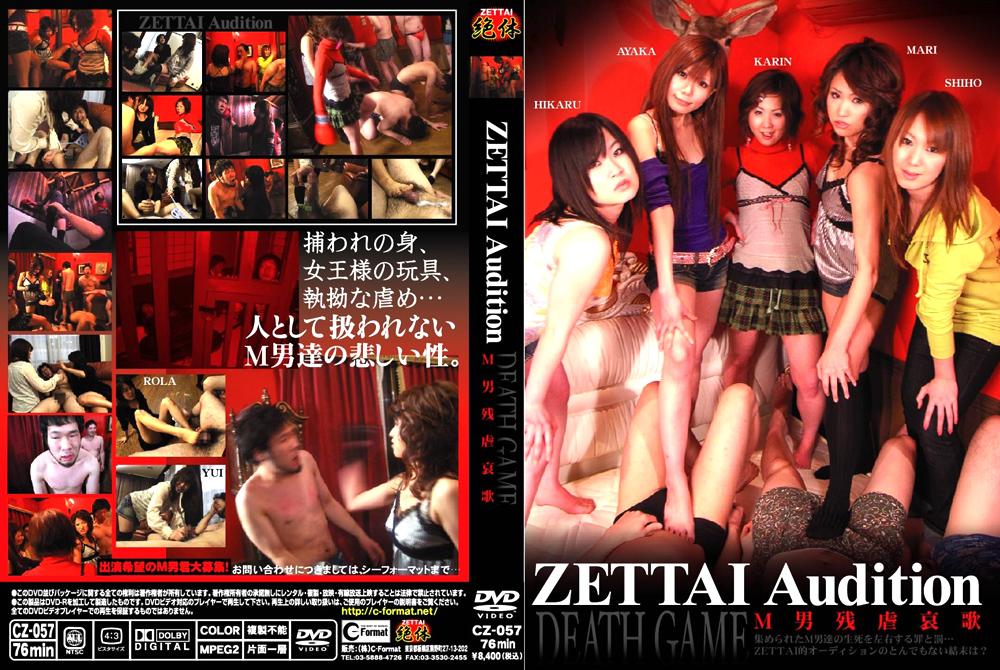 ZETTAI AUDITION M男残虐哀歌