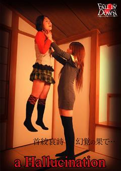 【笠木あやか動画】a-エッチalucination-首絞哀詩幻覚の果て…-SM