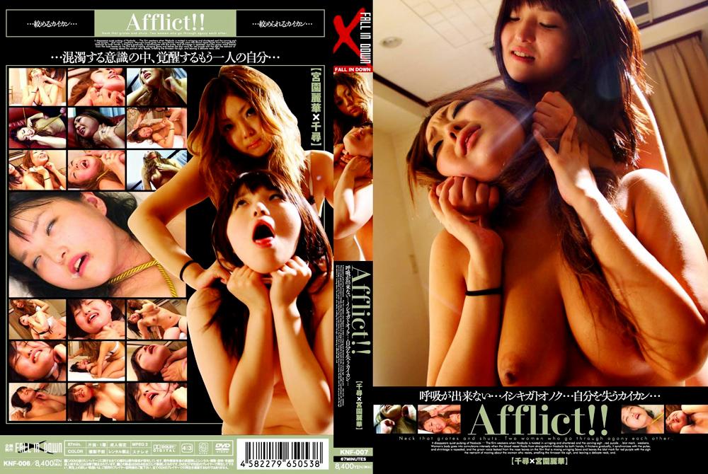 Afflict!!のエロ画像