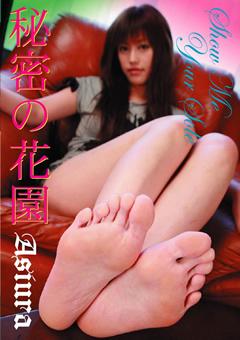 「秘密の花園 ~あしうら~ RIKA AYA YUI YUNARU」のサンプル画像