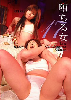 【SHIHO動画】堕ちる女17-SM