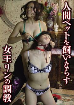【矢沢リン ペット】人間ペットを飼いならす女王リンの調教-SM