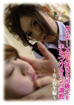 【中村シノSM】エッチなポーズが大好きな同級生を手なづけるリンの調教-SM