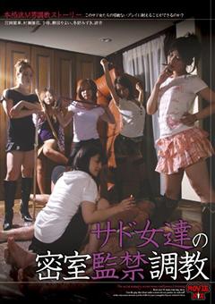 【男監禁Mに調教動画】サド女達の密室監禁調教-M男