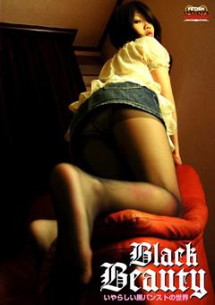 「Black Beauty」のサンプル画像