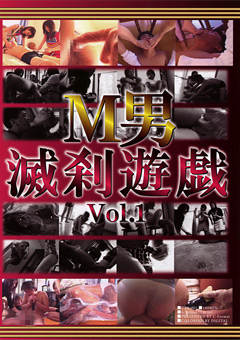 M男滅刹遊戯 Vol.1
