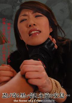 【早崎れおん動画】忍び寄る黒い影と永遠の安息…-SM