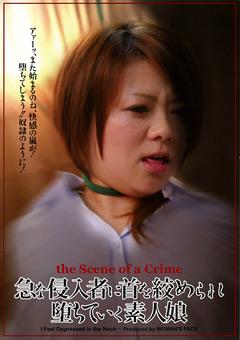 【芹沢明菜動画】急な侵入者に首を絞められ堕ちてゆく素人娘-SM