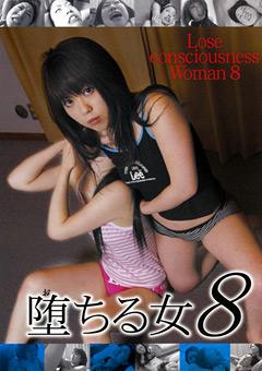 堕ちる女8