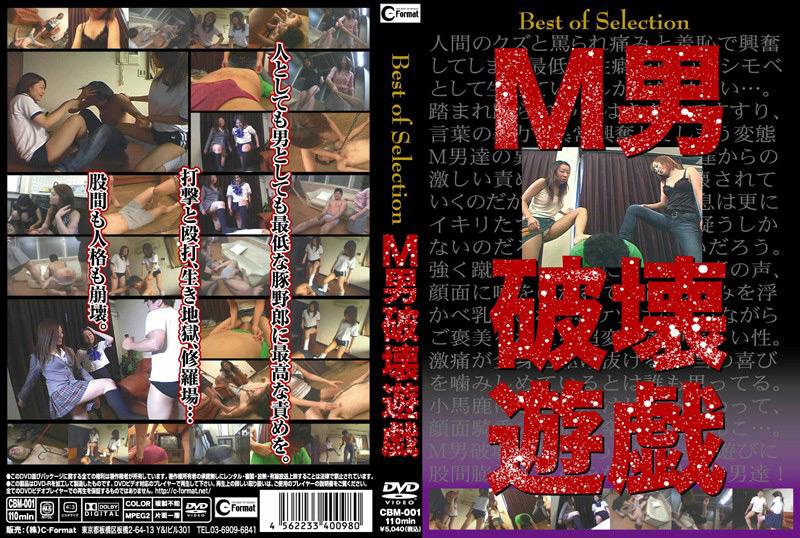 Best of Selection M男破壊遊戯のジャケット