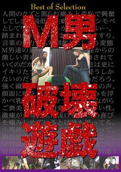 Best of Selection M男破壊遊戯