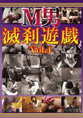 M男滅刹遊戯 Vol.4