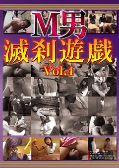 「M男滅刹遊戯 VOL.4」のパッケージ画像